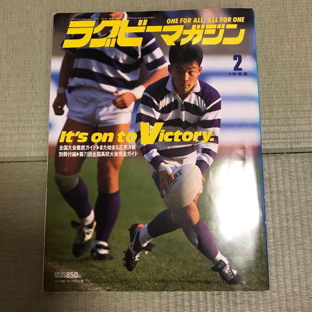 メルカリ - ラグビーマガジン 1992年 2月号 【スポーツ・レジャー ...