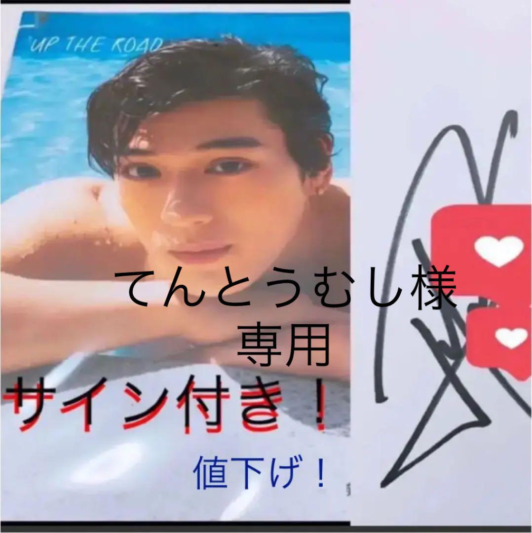 【てんとうむし様専用】新田真剣佑 写真集 サイン付き!(¥24,000) , メルカリ スマホでかんたん フリマアプリ