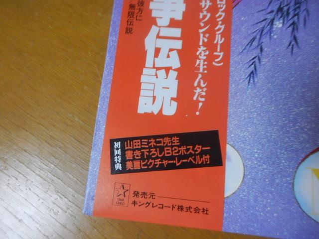 アニメレコード 【最終戦争伝説】 LP 山田ミネコ 美品 レア