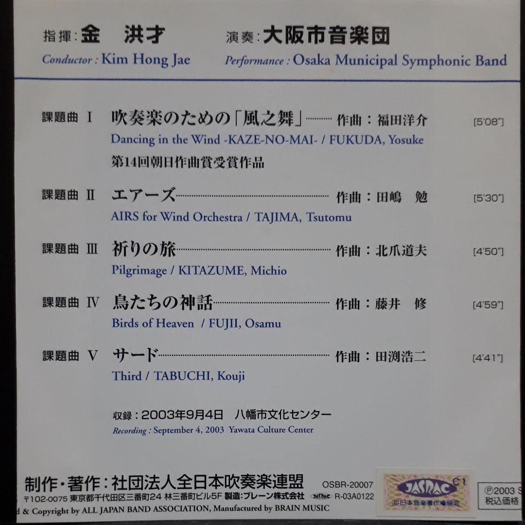 メルカリ - 2004 吹奏楽コンクール課題曲CD 【クラシック】 (¥1,500 ...