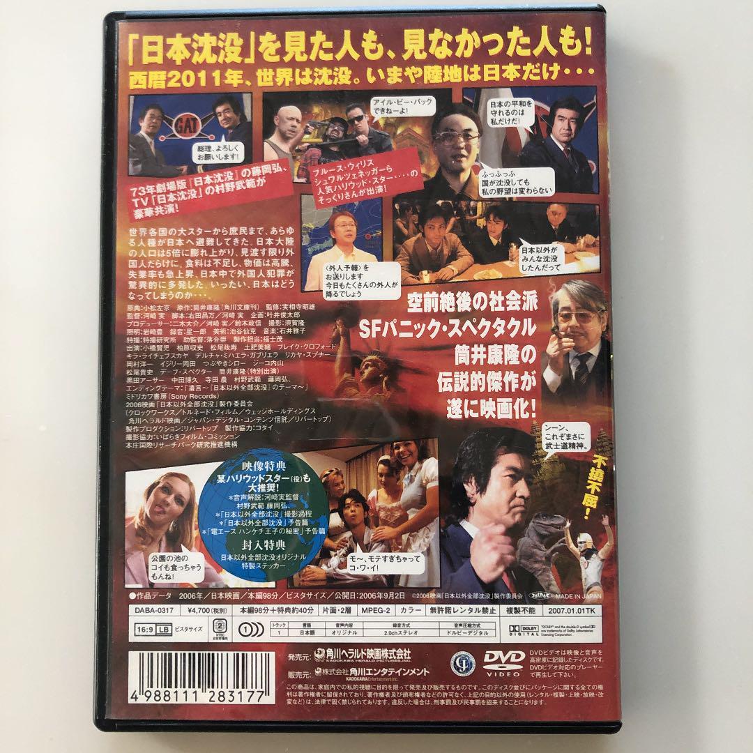 メルカリ - 日本以外全部沈没 DVD 【日本映画】 (¥1,300) 中古や未使用 ...