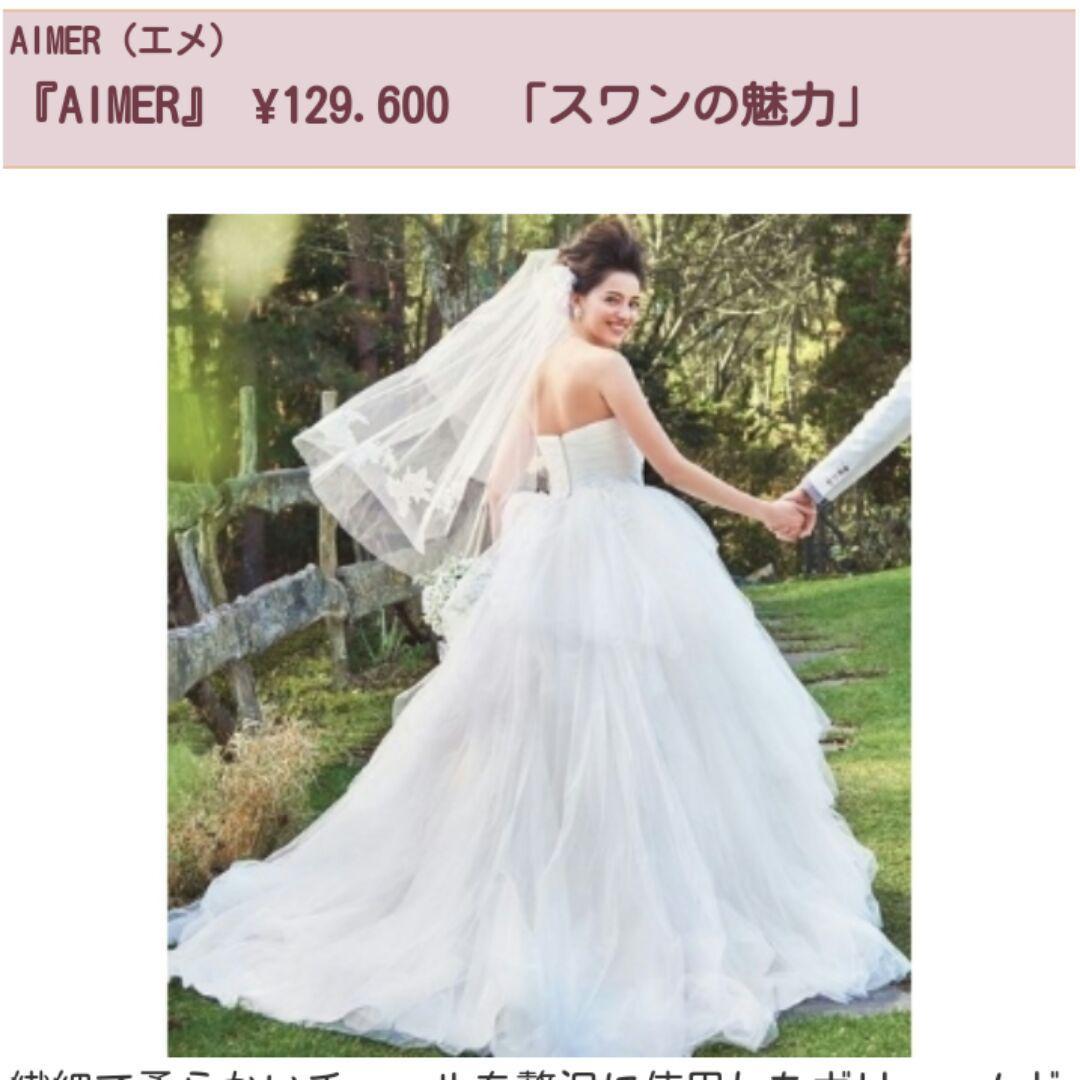 メルカリ 美品 Aimer 2way ウェディングドレス 39 900 中古や