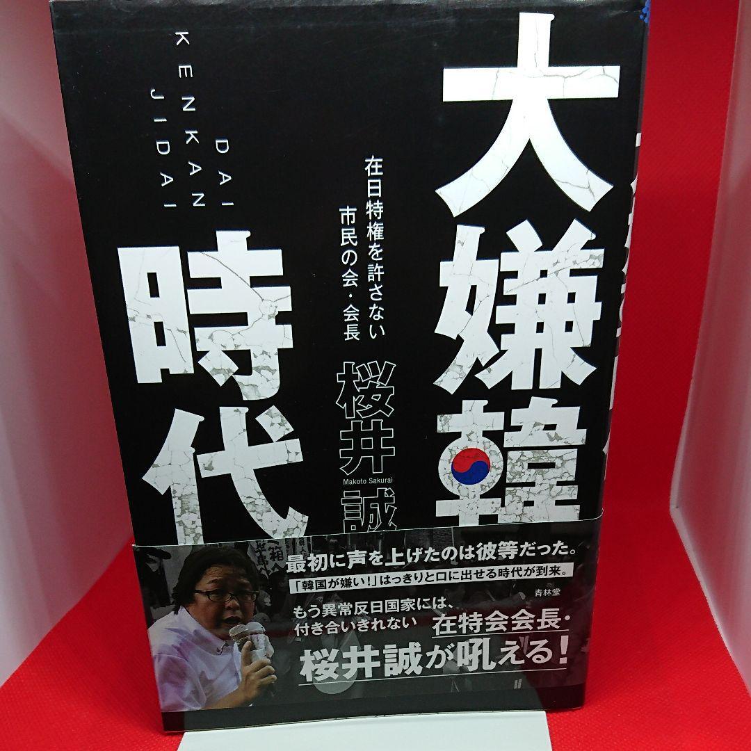 韓国 桜井誠