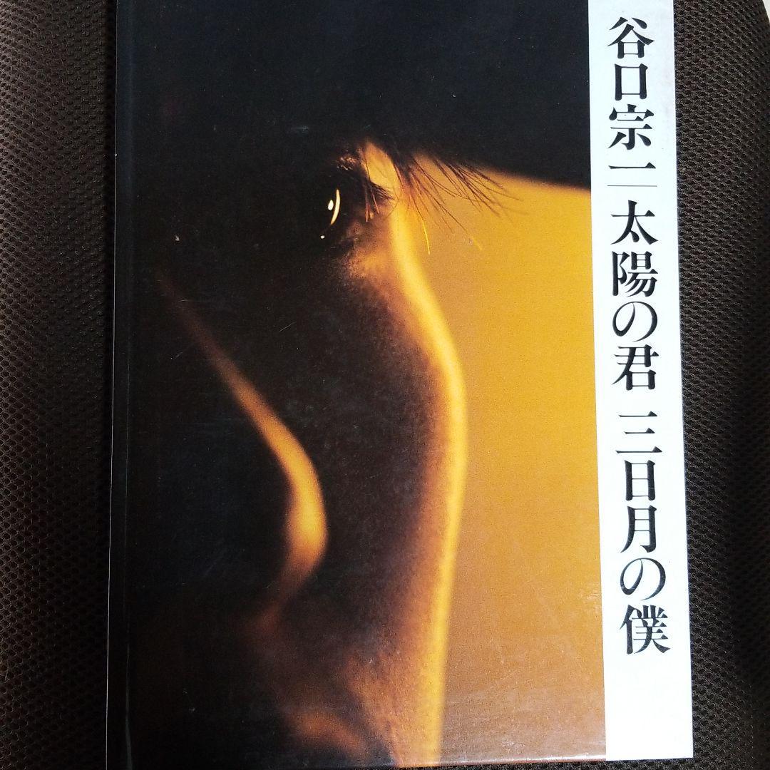 メルカリ - 谷口宗一/太陽の君 三日月の僕 【アート/エンタメ】 (¥540 ...