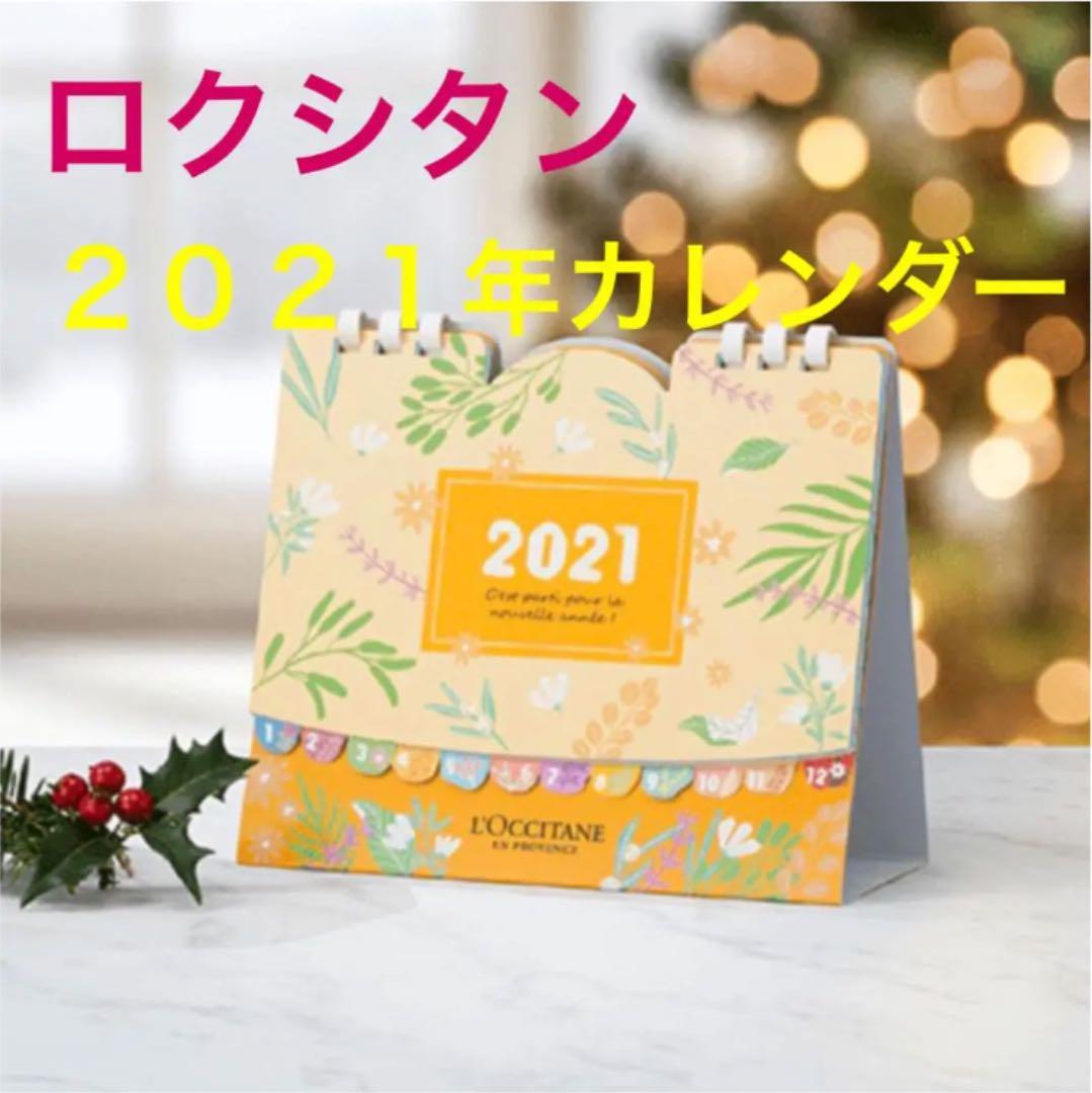 福袋 2021 ロクシタン