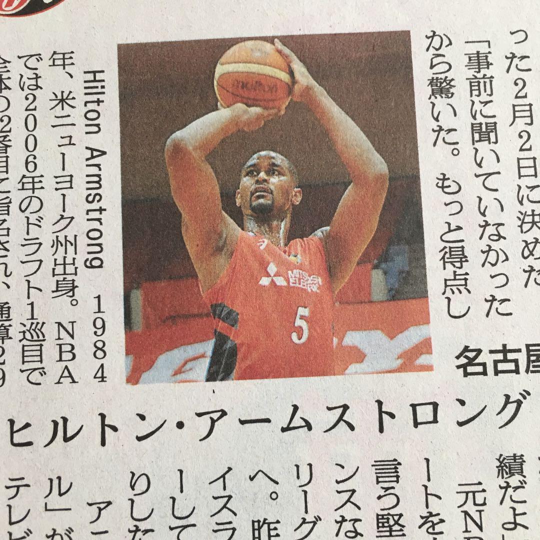 メルカリ - ヒルトンアームストロング バスケ 【印刷物】 (¥300) 中古 ...