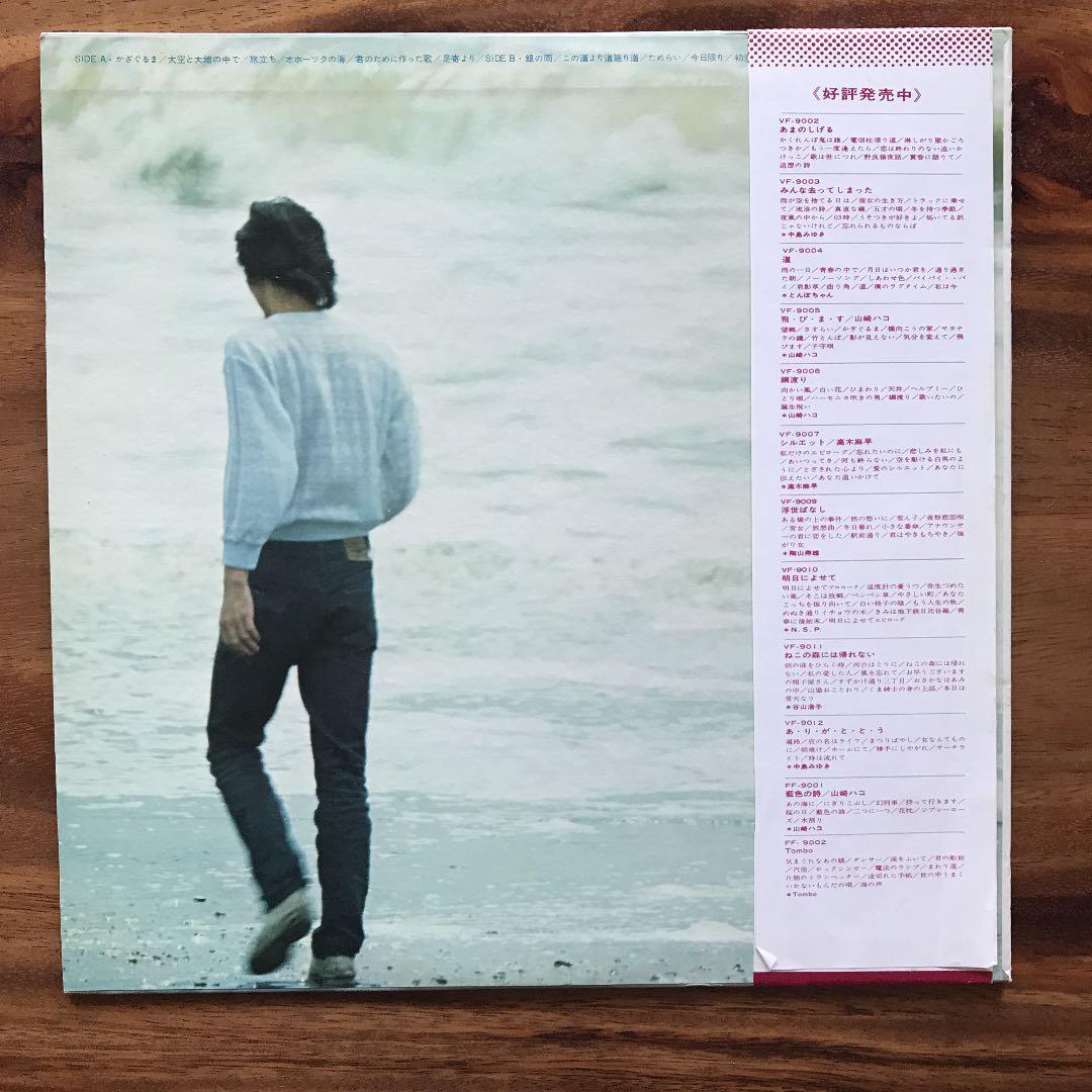 メルカリ - LPレコード 松山千春 君のために作った歌 【邦楽】 (¥2,800 ...