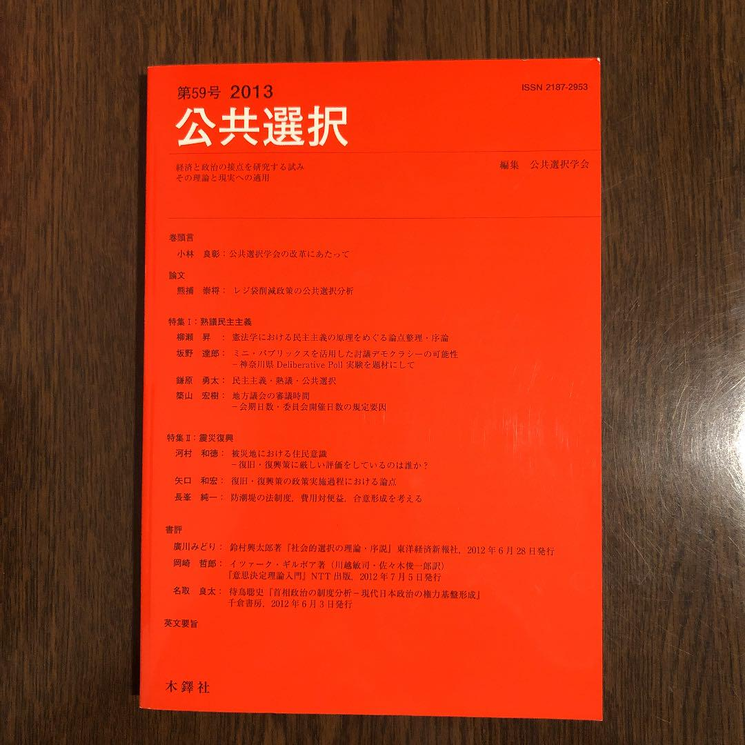 メルカリ - 公共選択 59号 熟議民主主義 【人文/社会】 (¥1,000) 中古 ...