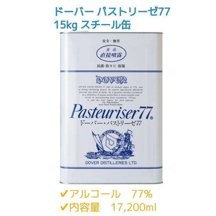 パストリーゼ 15kg