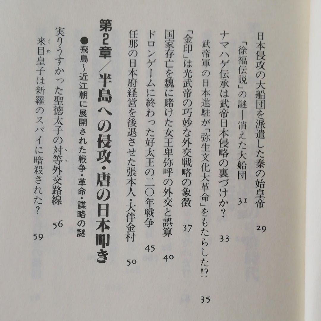 メルカリ - 袋叩き日本史 ジャパンバッシングはなぜ起きるか 【人文 ...