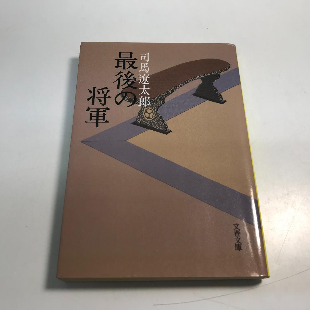 将軍 最後 の 徳川幕府最後の将軍・徳川慶喜はどのような凄い人生を送ったのか?