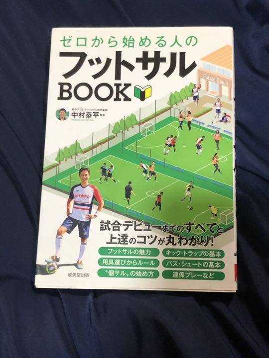 メルカリ ゼロから始める人のフットサルbook 趣味 スポーツ 実用 777 中古や未使用のフリマ