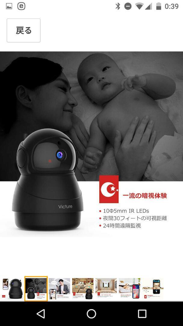 Victure 1080P ネットワークカメラ(PC540)(¥2,700) - メルカリ スマホでかんたん フリマアプリ