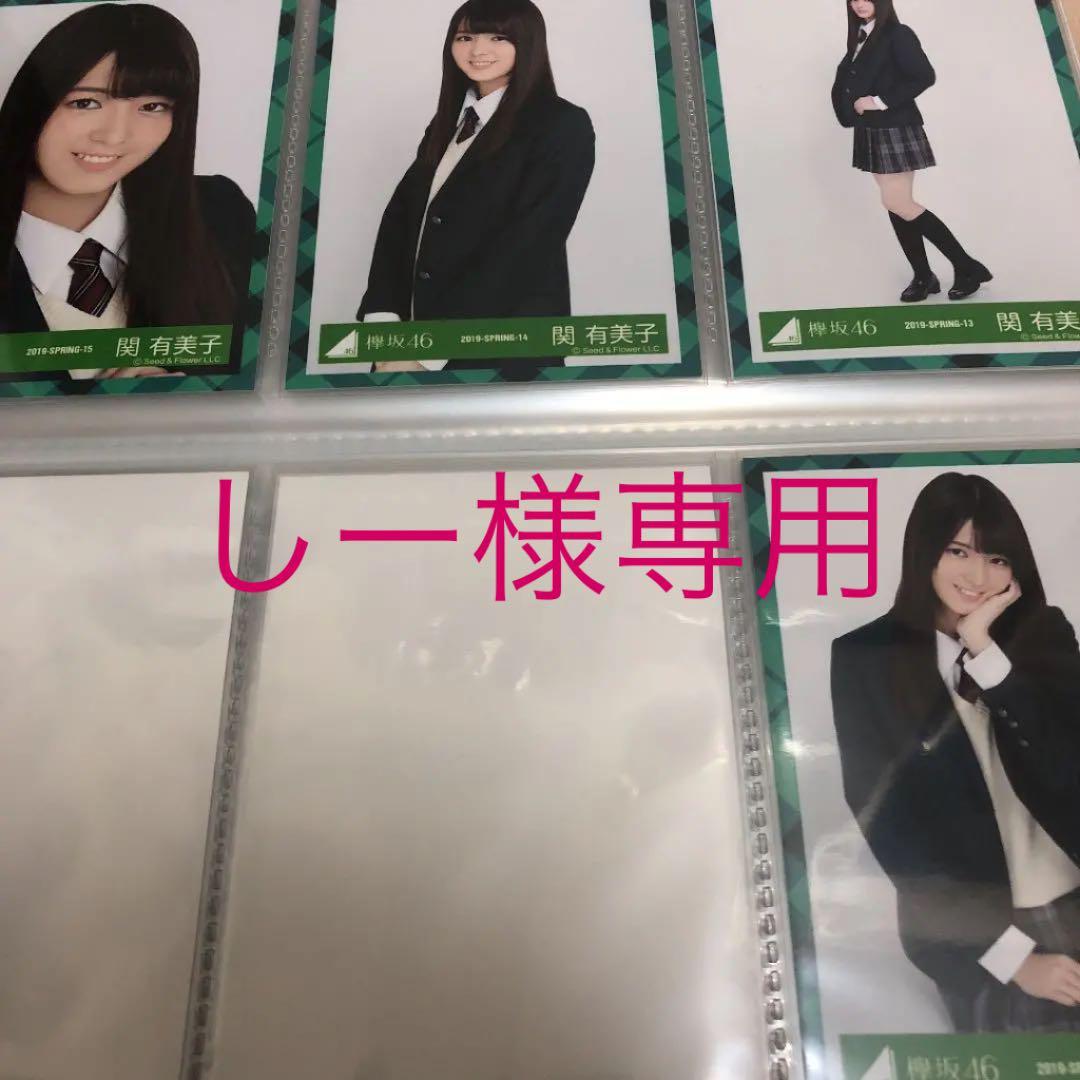メルカリ 欅坂46 2期生 関有美子 専用出品 アイドル 1 000