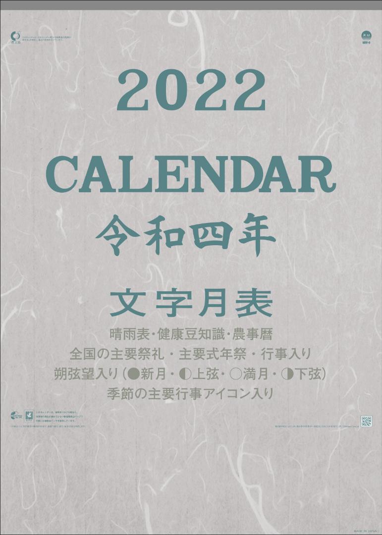 表 2021 早見 年 年齢