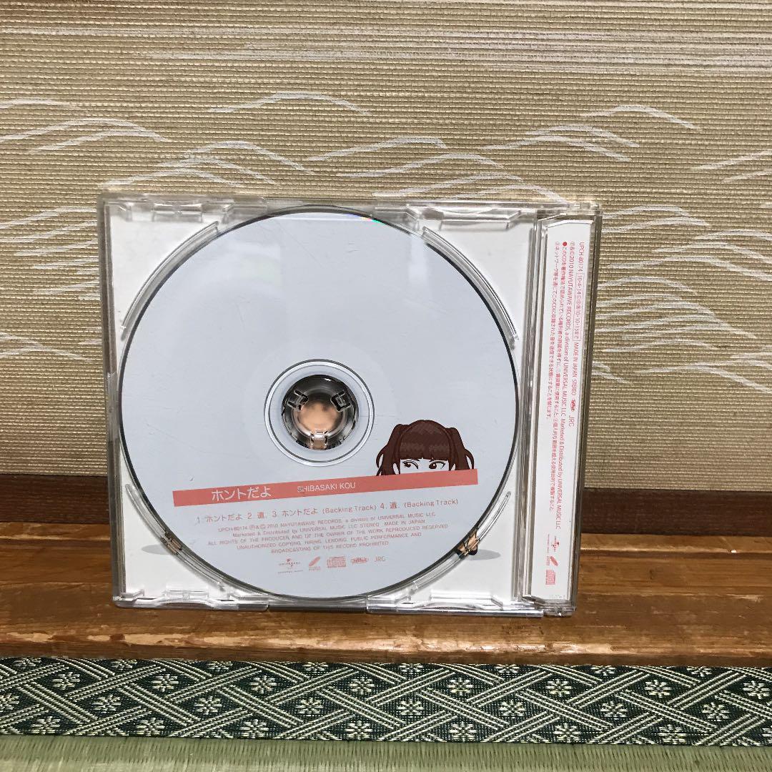 メルカリ - 柴咲コウ ホントだよ CD 【邦楽】 (¥880) 中古や未使用のフリマ