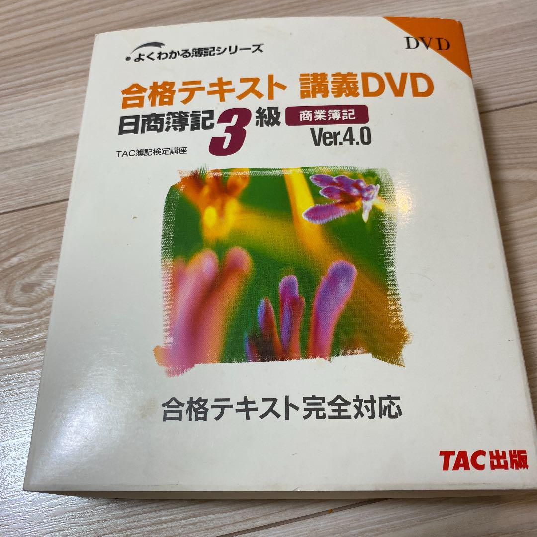 日商簿記3級 dvd