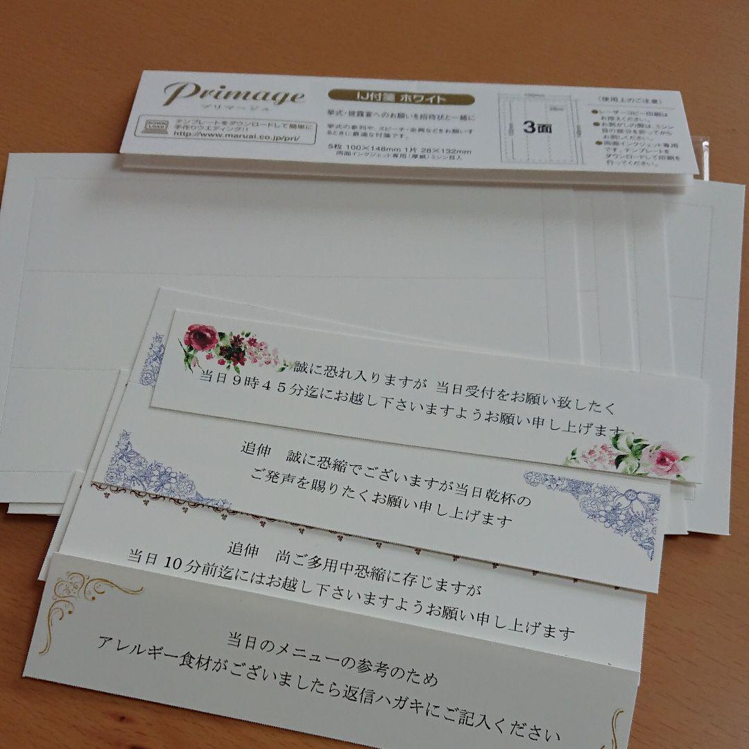 手作り 招待状 付箋