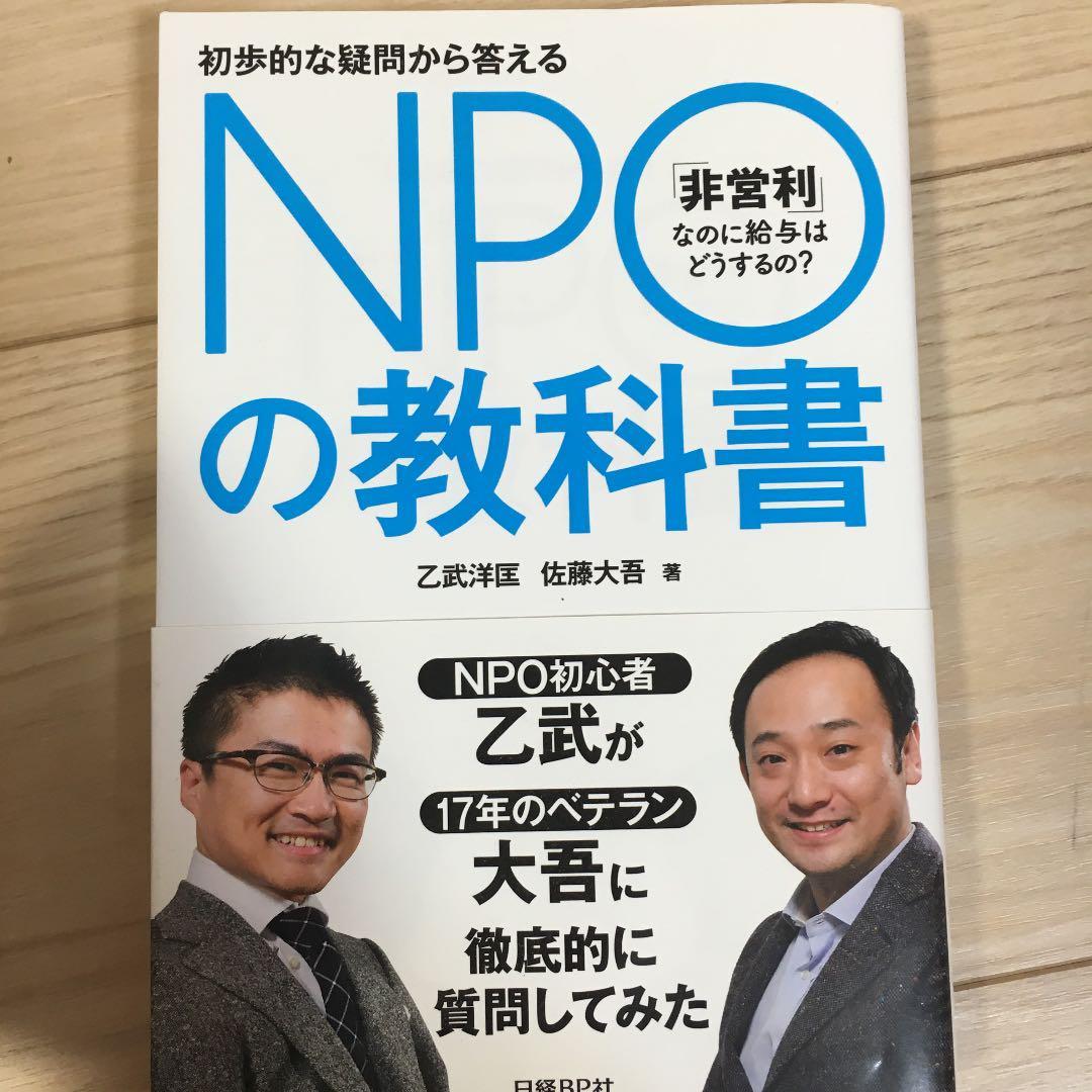 メルカリ - NPOの教科書 初歩的...