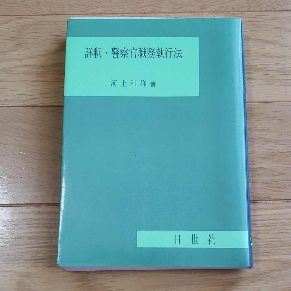 メルカリ - 即購入可 詳釈・警察官職務執行法 【参考書】 (¥300) 中古 ...