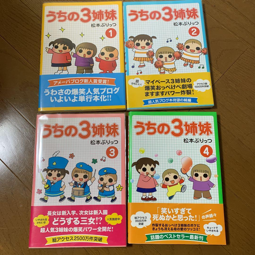 メルカリ - うちの3姉妹 松本ぷりっつ 1〜4巻セット (¥499) 中古や未 ...