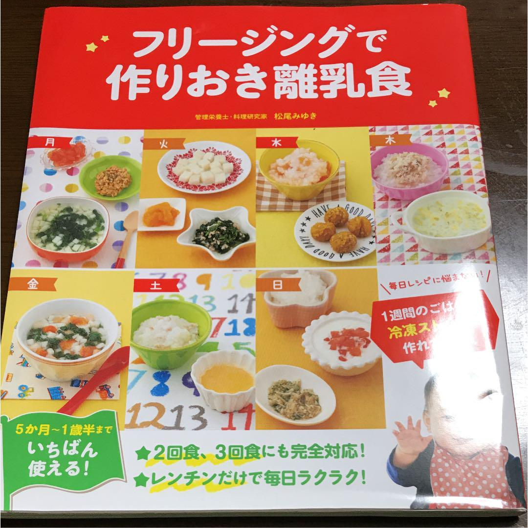 えり様専用★フリージングで作りおき離乳食(¥699) , メルカリ スマホでかんたん フリマアプリ