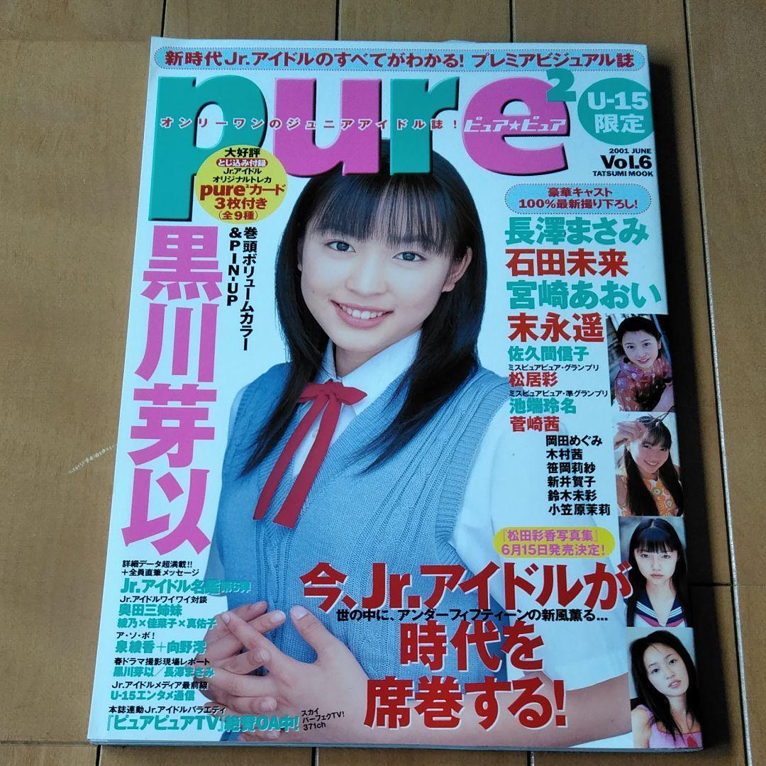 メルカリ - プュア プュア 2001、6月号 【アート/エンタメ/ホビー ...