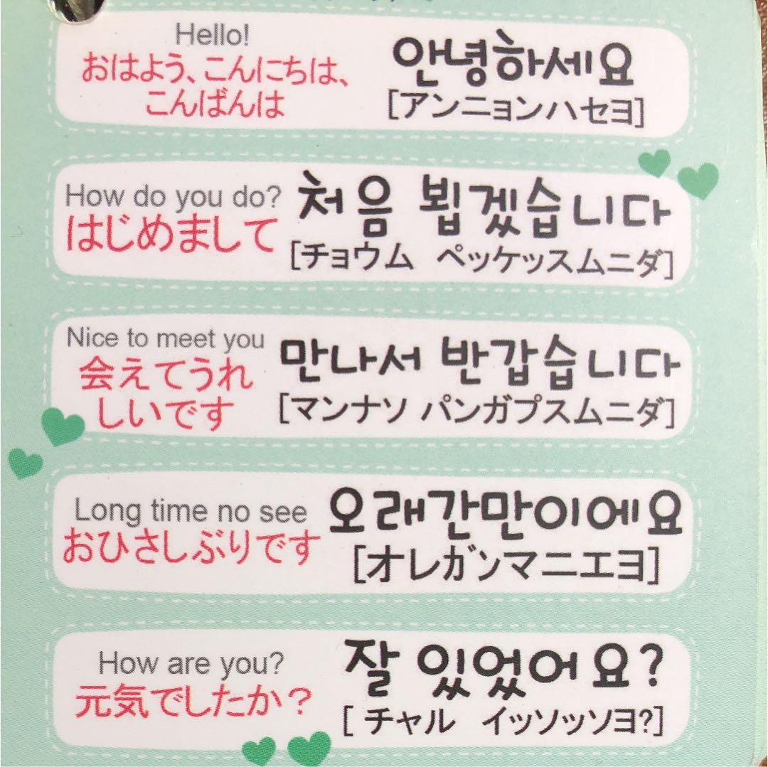 メルカリ Twice 韓国語単語カード K Pop アジア 899 中古や未
