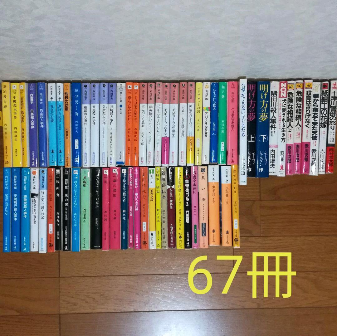 メルカリ - 文庫本 小説 推理小説 ミステリー小説 67冊文庫まとめ売り ...