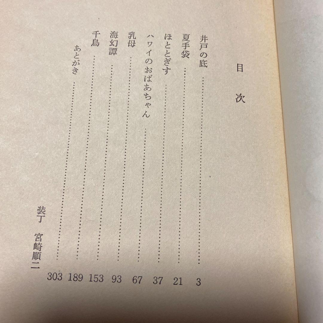 メルカリ - [希少 美本] 千鳥ほか短編集 吉屋信子 昭和45 初版帯 美本 ...