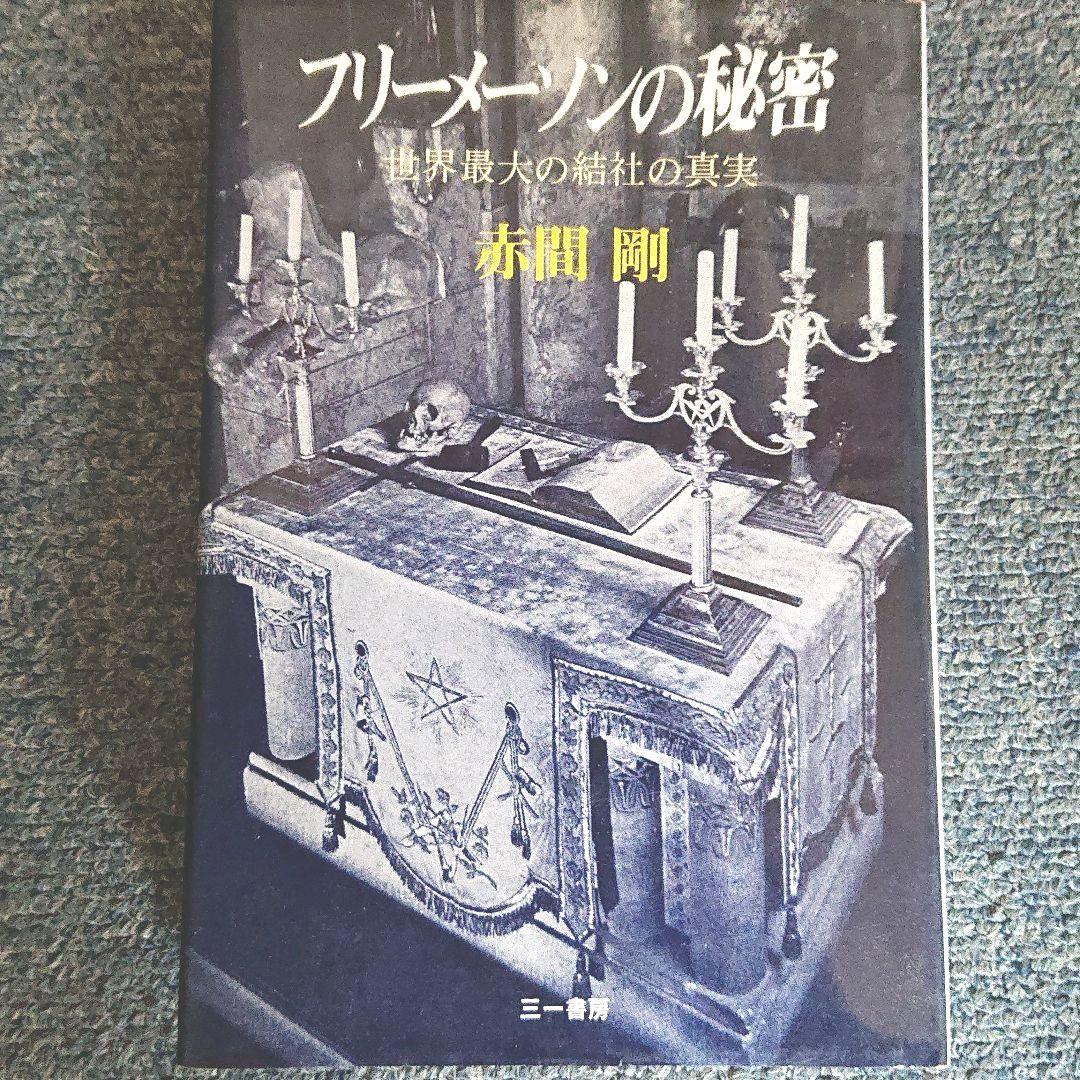 メルカリ - 赤間剛 『フリーメーソンの秘密』 【人文/社会】 (¥700 ...