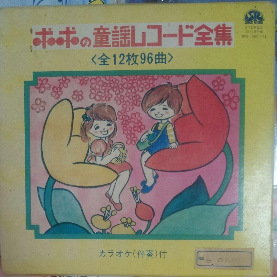 メルカリ - ポポの童謡 レコード集 96曲 【邦楽】 (¥1,900) 中古や未 ...