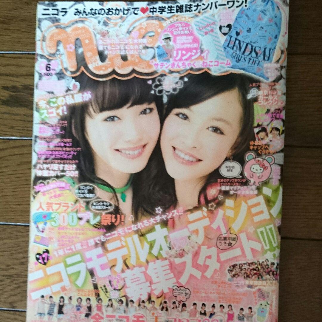ニコラ 2013年6月号 飯豊まりえ、藤田ニコルさん高校生時代 ニコラ出発(¥799) , メルカリ スマホでかんたん フリマアプリ