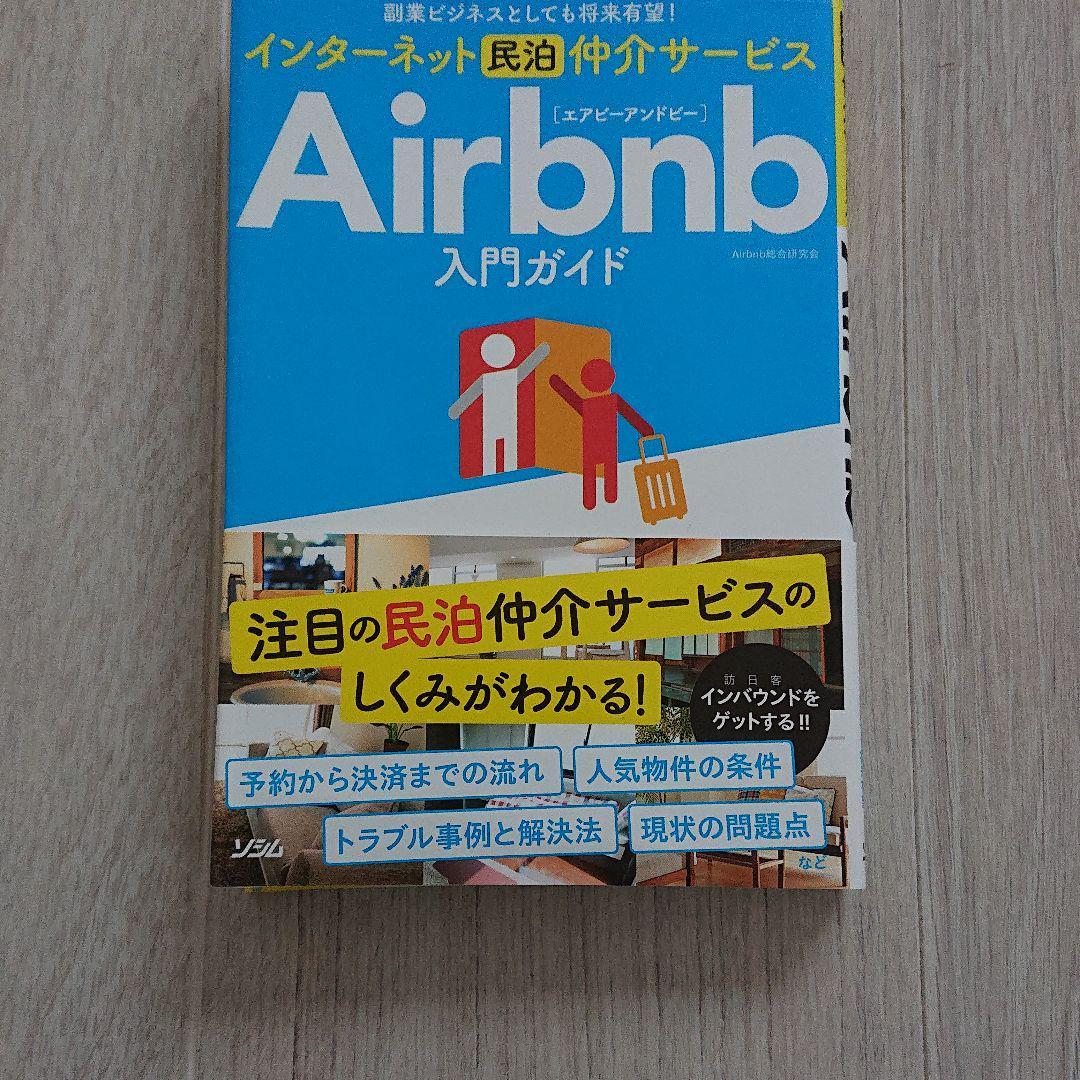ビー 副業 ビー エア アンド 最新の副業としてAirbnb(エアビーアンドビー)の次に来る貸し会議室投資