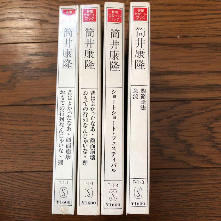 メルカリ - 新潮カセットブック 筒井康隆セット 【文学/小説】 (¥3,980 ...