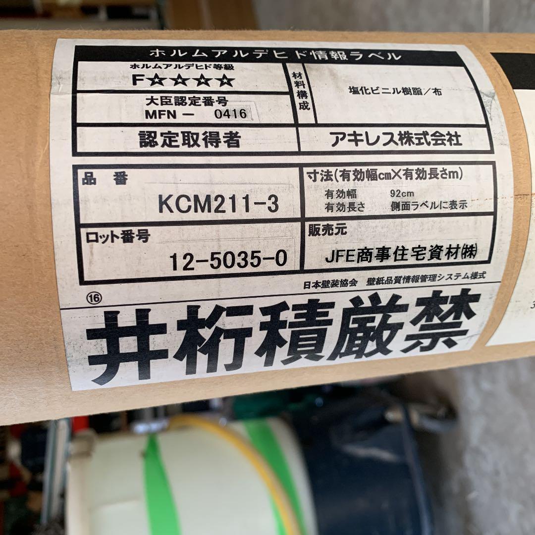 メルカリ 壁紙 マグネットクロス10m インテリア小物 40 000 中古や未使用のフリマ