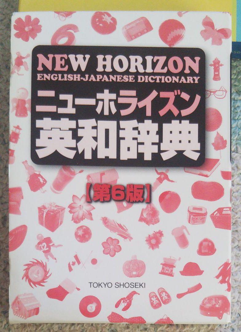 ニュー ホライズン 和訳