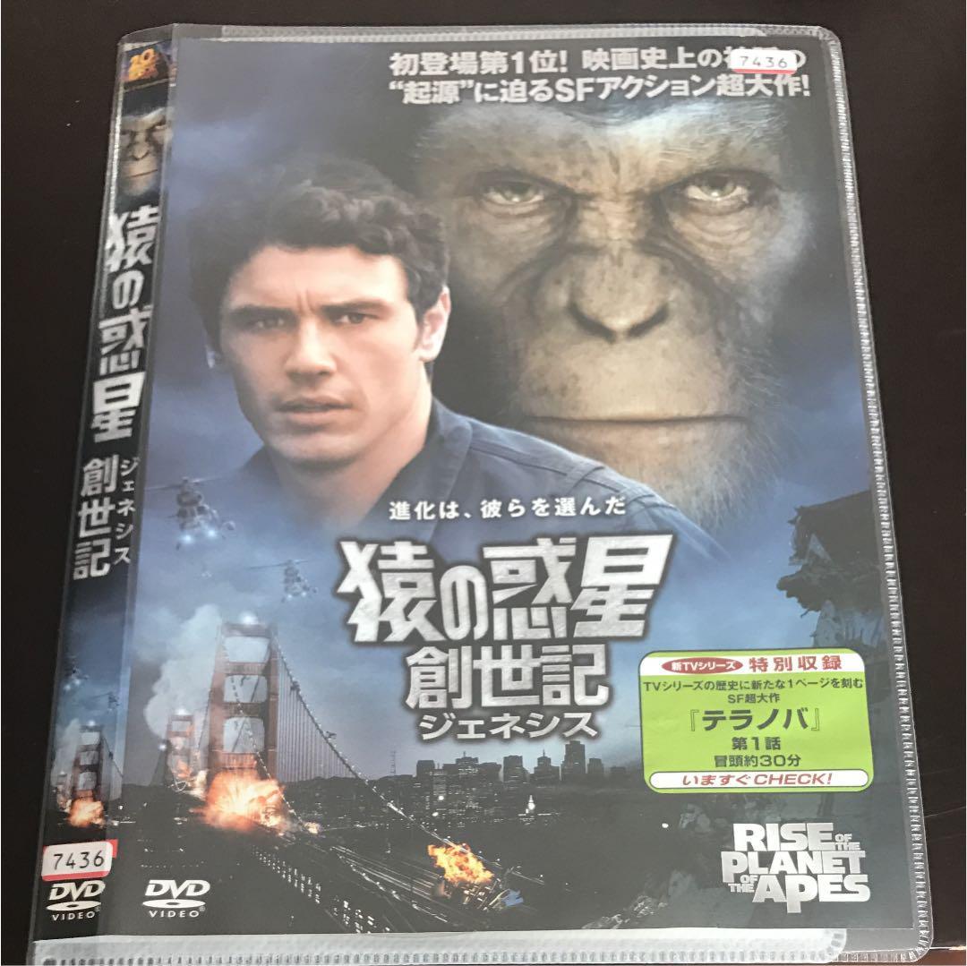メルカリ - 猿の惑星 創世記 DVD...