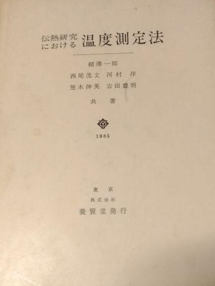 メルカリ - 電熱研究における 温度測定法 【参考書】 (¥2,700) 中古や ...