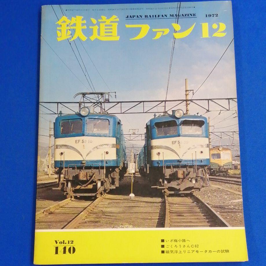 メルカリ - E12 鉄道ファン 1972年12月号 特集:いざ梅小路へ 磁気浮上 ...