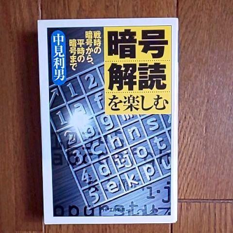 メルカリ - 暗号解読を楽しむ 戦時の暗号から、平時の暗号まで 【ノン ...
