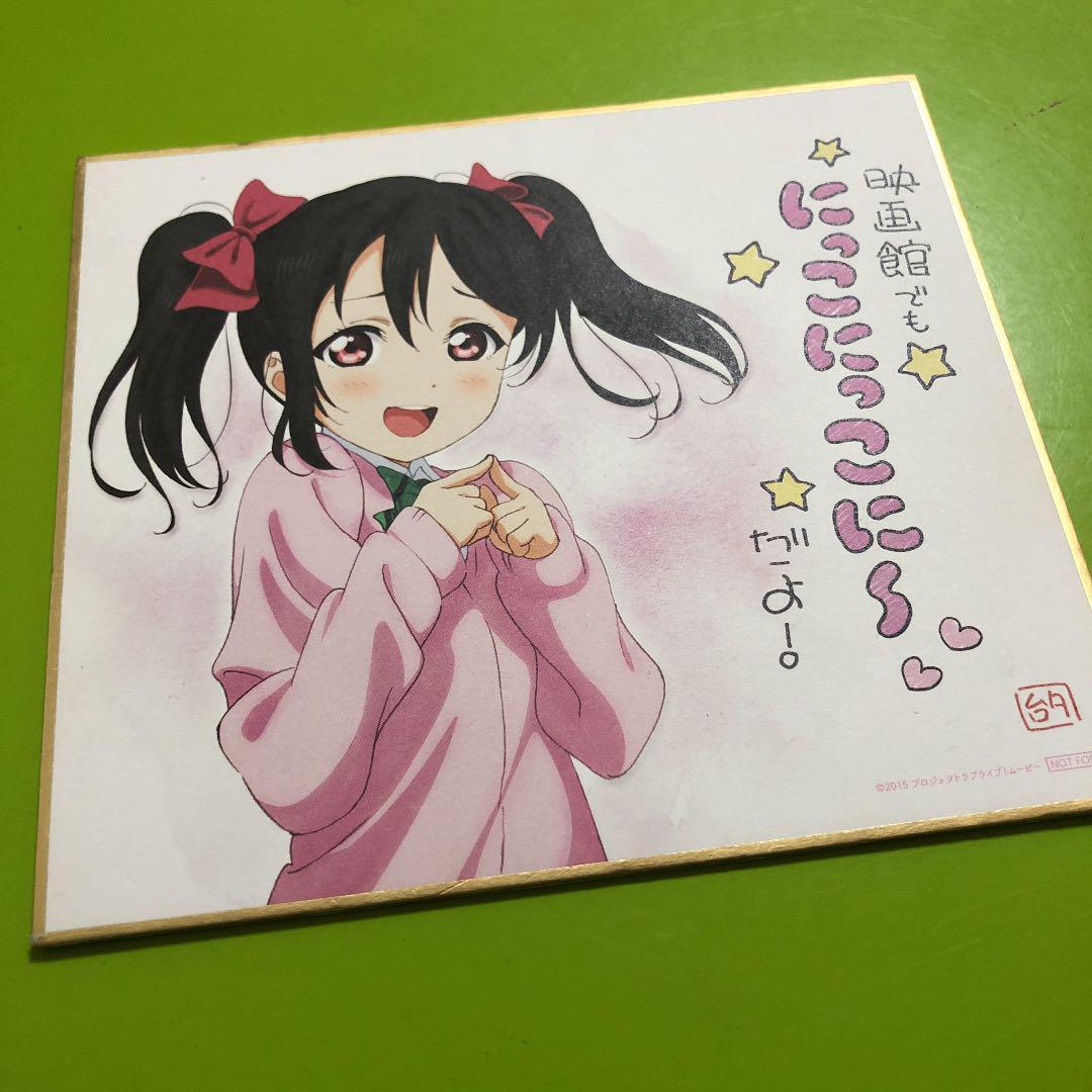 メルカリ 矢澤にこ 色紙 キャラクターグッズ 600 中古や未