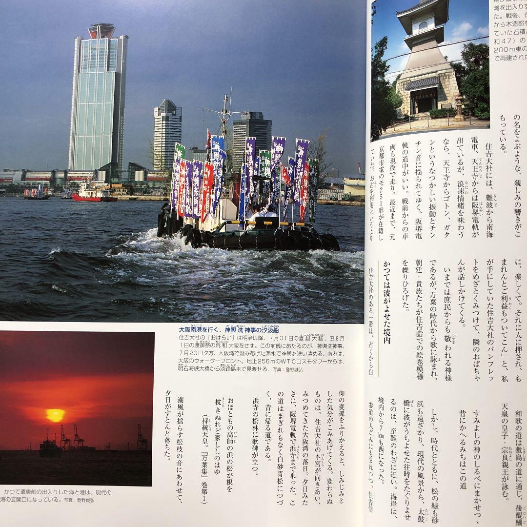 神 と共に 大阪