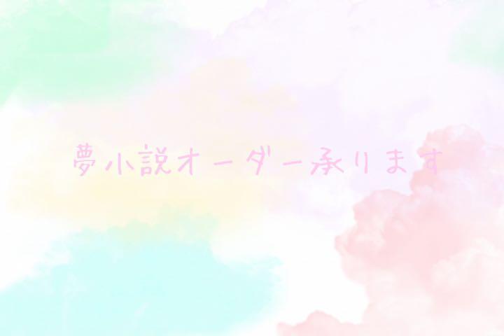 夢ツクール 夢小説