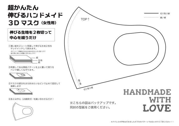 東京都 マスク 型紙