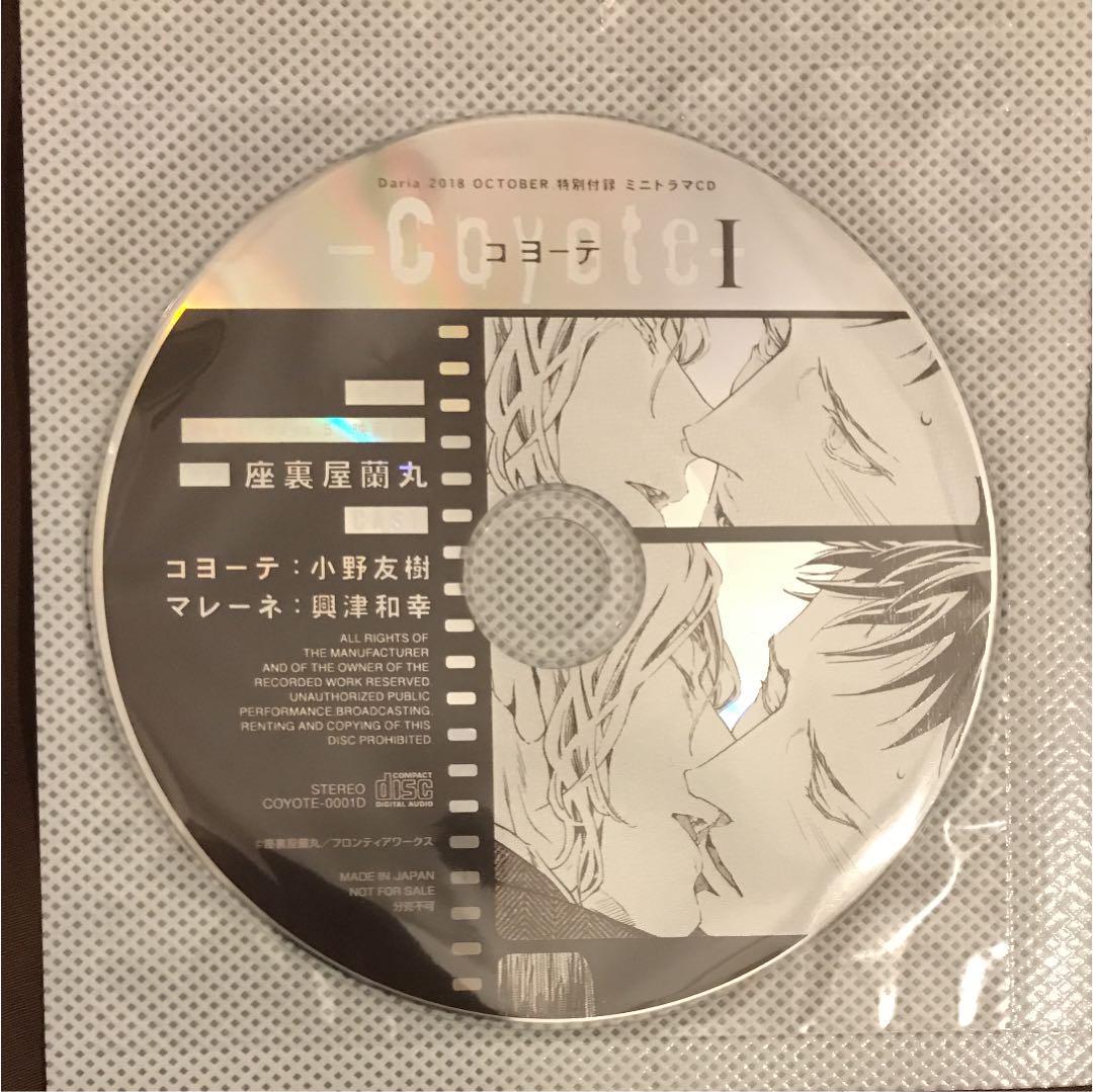 ダリア付録ミニドラマCD コヨーテⅠ BLCD(¥733) - メルカリ スマホでかんたん フリマアプリ