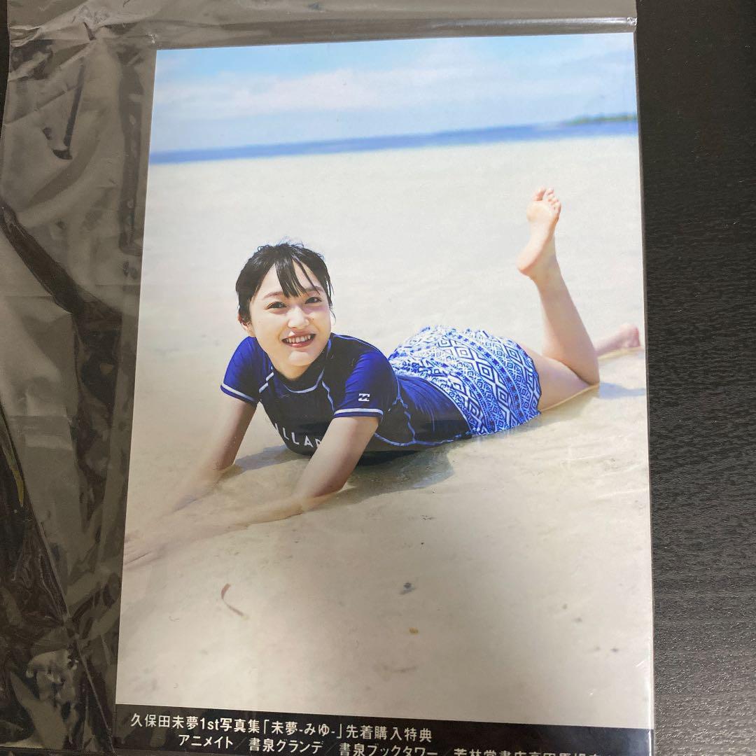 集 夢 久保田 未 写真