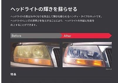 ヘッド ライト コーティング 剤