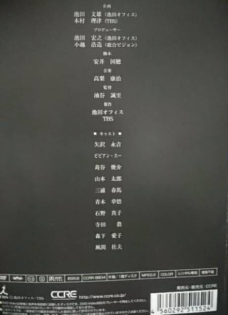 メルカリ - ドラマ 雨に眠れ 矢沢永吉-三浦春馬-山本太郎 【TVドラマ ...