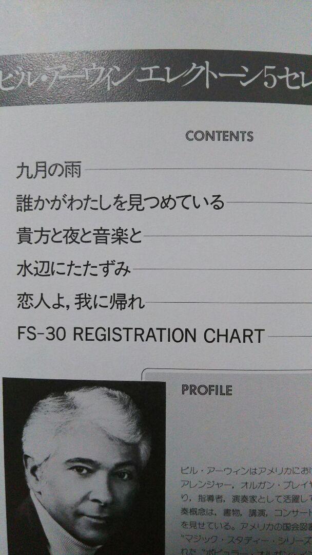 メルカリ エレクトーン ビル アーウィン 楽譜 スコア 399